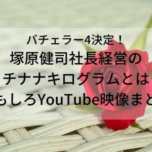 バチュラー4は塚原健司!17kgって?経歴や年収・YouTube映像をまとめ