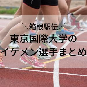 【真船恭輔選手】東京国際大学・駅伝の経歴やイケメン画像、彼女は?