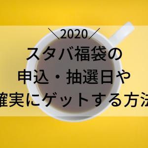 2020スタバ新春福袋中身ネタバレ!予約開始と抽選日・確実にゲットする方法まとめ