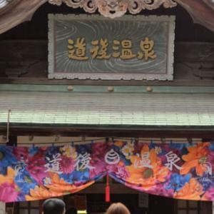 【愛媛・松山】蜷川実花もプロデュースした「道後温泉」に入ってみよう!