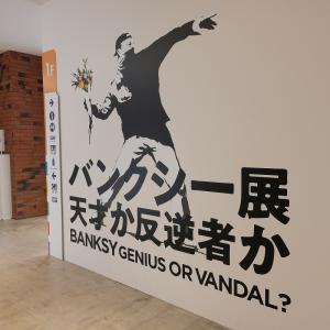 【神奈川・横浜】 今週末から営業再開!世界が熱狂した「バンクシー展 天才か反逆者か?」へ行ってみよう!