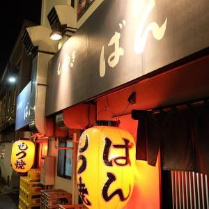 【東京・学芸大学】 レモンサワー発祥の有名居酒屋「もつやき ばん」へ行ってみた♪