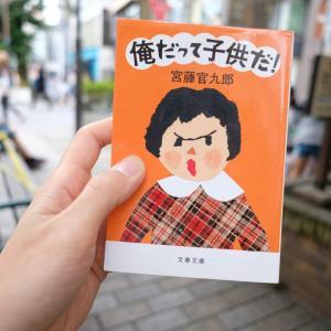【子供の話】 初心者パパにオススメ!宮藤官九郎さんの育児日記「俺だって子供だ!」が面白かったので紹介します♪