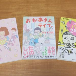 【子供の話】 ステイホーム中は「子育てマンガ」を読んで勉強しましょう♪ オススメの3冊を紹介します!