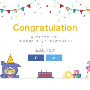 プログラミング奮闘日記 PHP編③