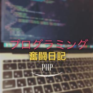 プログラミング奮闘日記 PHP編12 2ちゃんねるを作ってみた。