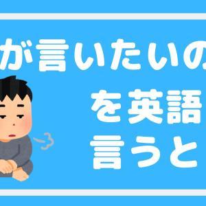 1日1英語 No.4「何が言いたいの?」を英語で言うと?意味と例文