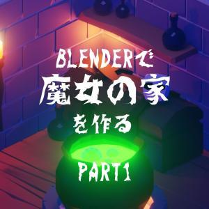 【3Dモデリング】Blenderで魔女の家を作る Step1 土台作り【チュートリアル】