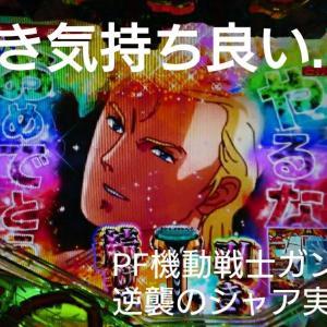 10/12の稼働【後編】(逆襲のシャア)