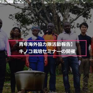 【青年海外協力隊活動報告】キノコ栽培セミナーの開催