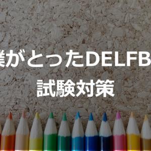 【DELFB1】僕が取ったDELFB1試験対策