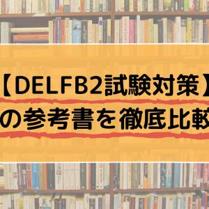DELFB2試験対策に活用した3つ参考書を徹底比較!!