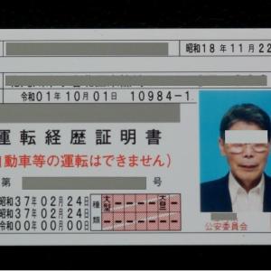 75歳の私、今日「自動車運転免許証」を、返納してきました