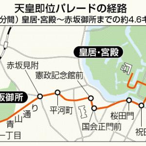 天皇即位パレードの経路(2019年11月10日)