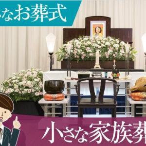 """「平均費用231万円で世界一高い」だから日本人の""""葬式離れ""""が止まらない"""