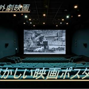 No.011海外劇懐かしい映画ポスター
