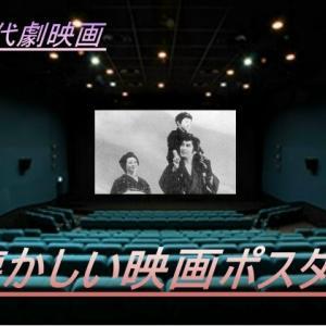 No.014時代劇懐かしい映画ポスター