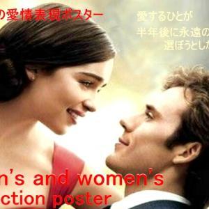 【01】 男女の愛情表現ポスター