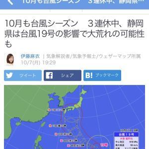 台風19号、バカな直撃のはずだ