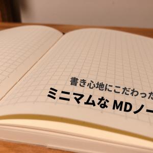 【ミドリのMDノート】書き心地にこだわった、ミニマムでシンプルなノート。