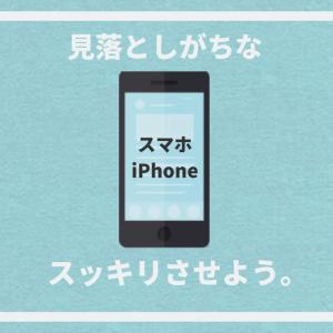 ついつい見落としがちなスマホやiPhoneの中身をスッキリさせよう。