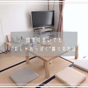 団地住まいでもおしゃれっぽく暮らす方法【シンプル+ミニマル】
