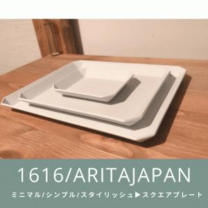 ミニマル+シンプル+スタイリッシュな有田焼き「1616/aritajapan」スクエアプレート