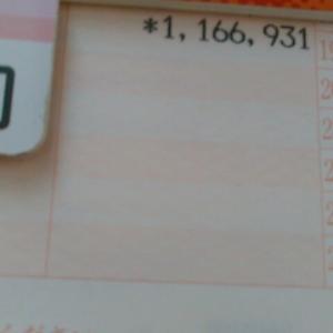 月5万~10万のプラスなら上等