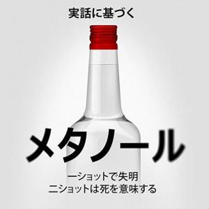 【メタノールによる密造酒!?】実話から学ぶ密造酒の恐怖
