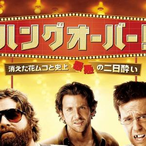 酔っぱらった男たちがやらかす最高のコメディ映画『ハングオーバー!消えた花ムコと史上最悪の二日酔い』