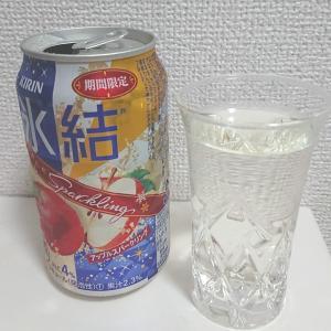 【期間限定】氷結アップルスパークリングを飲んでみた!!
