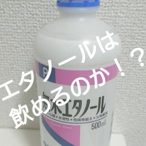 【お酒はエタノール】それならエタノールは飲めるの?注意したいエタノール事情