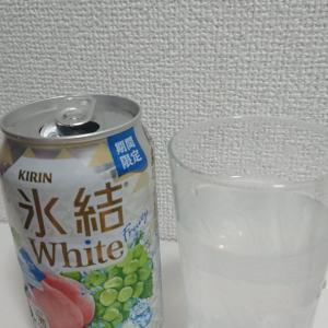 【氷結White】期間限定の氷結が今までにない美味しさだった