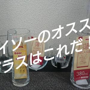 100均のグラスでオススメはこれだ!!ダイソーのオススメグラスの紹介