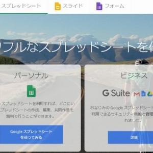 Google スプレッドシートの特徴|Google スプレッドシートの使い方