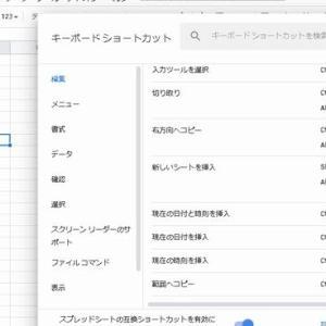Google スプレッドシートのショートカットキー|Google スプレッドシートの使い方