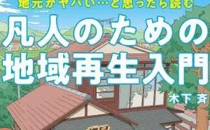 地方再生人:木下斉さんの書籍「地元がヤバい…と思ったら読む 凡人のための地域再生入門」を読みました。