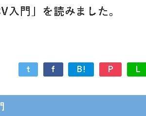 SNSシエアボタンにPinterestを追加しましたblogger【QooQ】