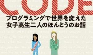 「ガール・コード プログラミングで世界を変えた女子高生二人のほんとうのお話」を読みました。