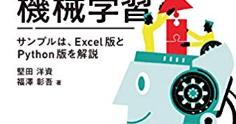 本「直感でわかる!Excelで機械学習」を読みました。