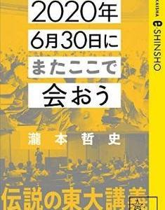 「2020年6月30日にまたここで会おう」滝本哲史(著)を読みました。