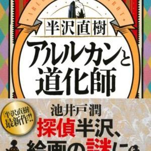 池井戸潤さんの「半沢直樹 アルルカンと道化師」を読みました。