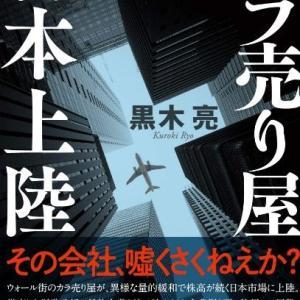黒木 亮さんの「カラ売り屋、日本上陸 」を読みました。