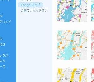 Wixでマップ(地図)を追加・変更する方法