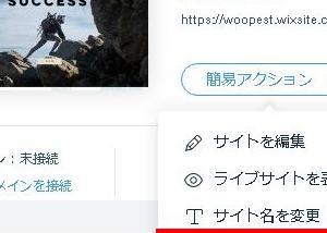 Wixサイトのバックアップ