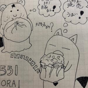 9月20日(金曜日)551のある時!!☆蓬莱の豚まんと焼売