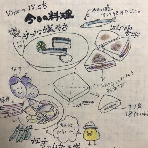 10月17日(木曜日)☆秋刀魚の塩焼き、はんぺんサンド、ナスの煮物