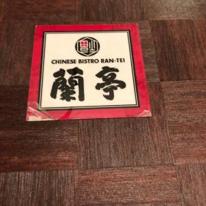 チャイニーズ・ビストロ 蘭亭 本町店で台湾ラーメン♪