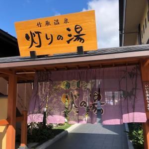 竹取温泉「灯りの湯」☆京都府八幡市のスーパー銭湯