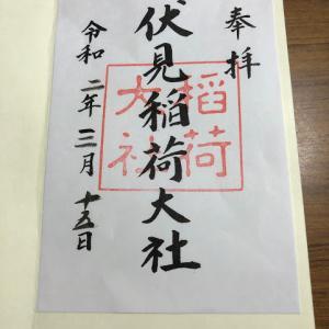 伏見稲荷大社☆御朱印